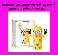 Миньон автоматический детский дозатор зубной пасты и держатель щеток!Лучший подарок