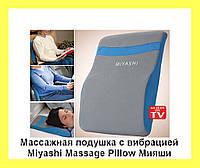 Массажная подушка с вибрацией Miyashi Massage Pillow Мияши!Лучший подарок