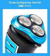 Электробритва Gemei GM-7111, водонепроницаемая электрическая бритва!Лучший подарок