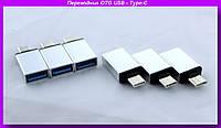 Переходник OTG USB - Type-C,Переходник OTG USB - USB,Адаптер-переходник!Лучший подарок