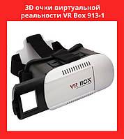 3D очки виртуальной реальности VR Box 913-1!Лучший подарок