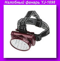 Налобный фонарь YJ-1898,Фонарь светодиодный налобный!Лучший подарок