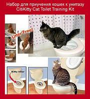 Набор для приучения кошек к унитазу CitiKitty Cat Toilet Training Kit!Лучший подарок