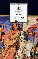 Ян Василий Григорьевич Чингисхан. Исторический роман