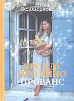 Про еду, про вино, ПровансБелоцерковская Н