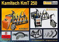 Сварочная машина KmT 250 с ручным управлением Ø75-250 мм.,  Kamitech