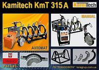 Сварочная машина KmT 315А с автоматическим управлением Ø90-315 мм.,  Kamitech