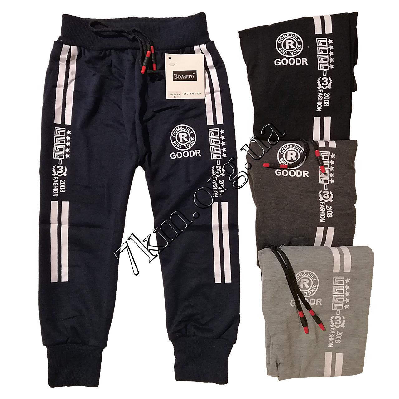 Штаны для мальчиков Золото 2-8 лет Китай Оптом A451-3