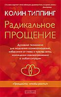 Книга Типпинг Радикальное Прощение: Духовная технология для исцеления взаимоотношений