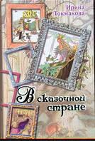 АСТ Весь (детс) Токмакова В сказочной стране