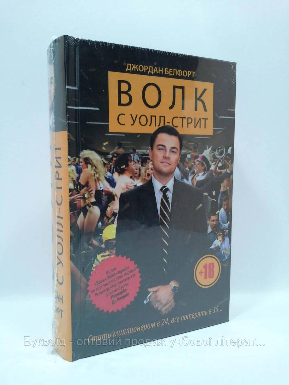 АСТ Кино Белфорт Волк с Уолл стрит
