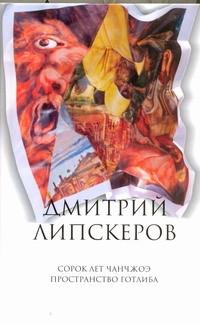 АСТ Липскеров (ТОМ 3) Сорок лет Чанчжоэ Пространство Готлиба