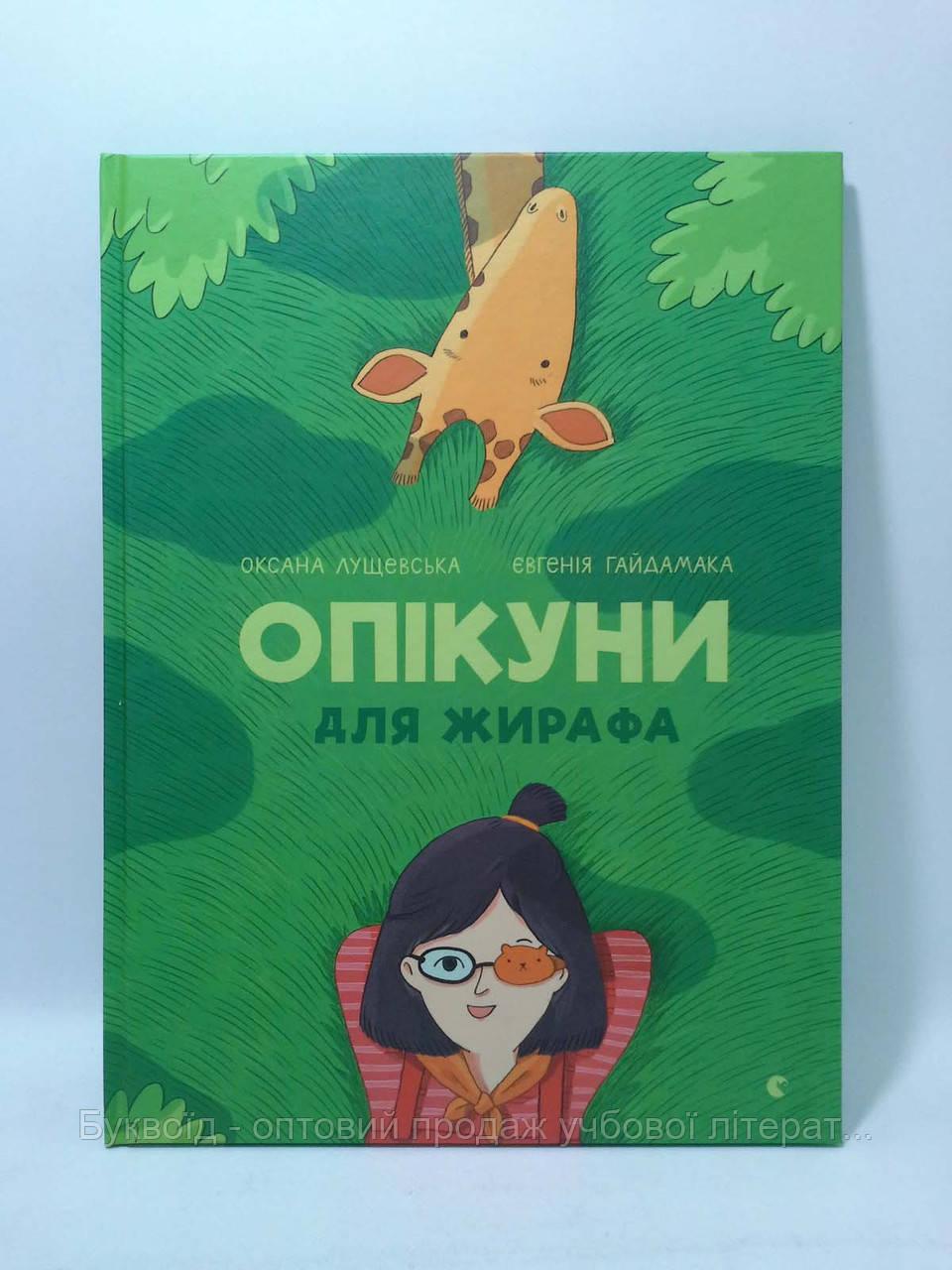 ВСЛ Опікуни для жирафа Лущевська (11+15 років) Видавництво Старого Лева