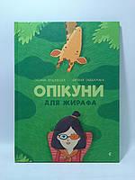 ВСЛ Опікуни для жирафа Лущевська (11+15 років) Видавництво Старого Лева, фото 1
