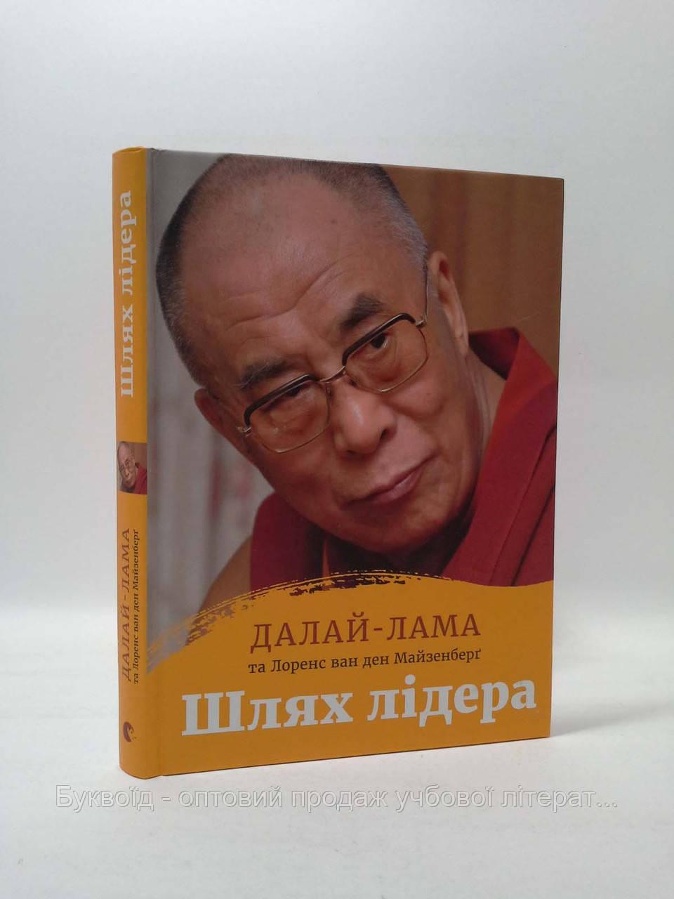 ВСЛ Далай-Лама Шлях лідера Видавництво Старого Лева