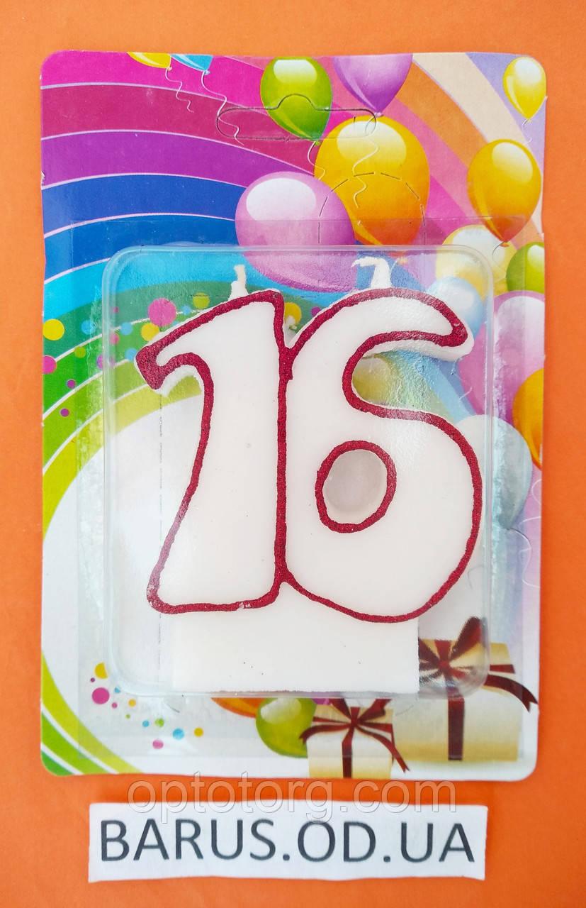 Свечи тортовые цифры Юбилейные 16 лет