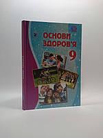 Основи здоров'я 9 клас Підручник  Бойченко Генеза ISBN 978-966-11-0857-7