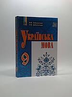 Українська мова 9 клас Підручник Заболотний Генеза ISBN 978-966-11-0830-0