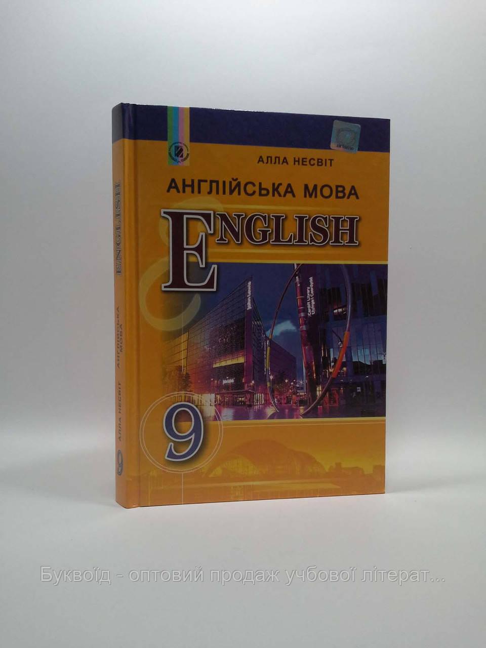 Англійська мова 9 клас Підручник 9-й рік навчання Несвіт Генеза ISBN 978-966-11-0831-7