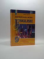 Англійська мова 9 клас Підручник 9-й рік навчання Несвіт Генеза ISBN 978-966-11-0831-7, фото 1