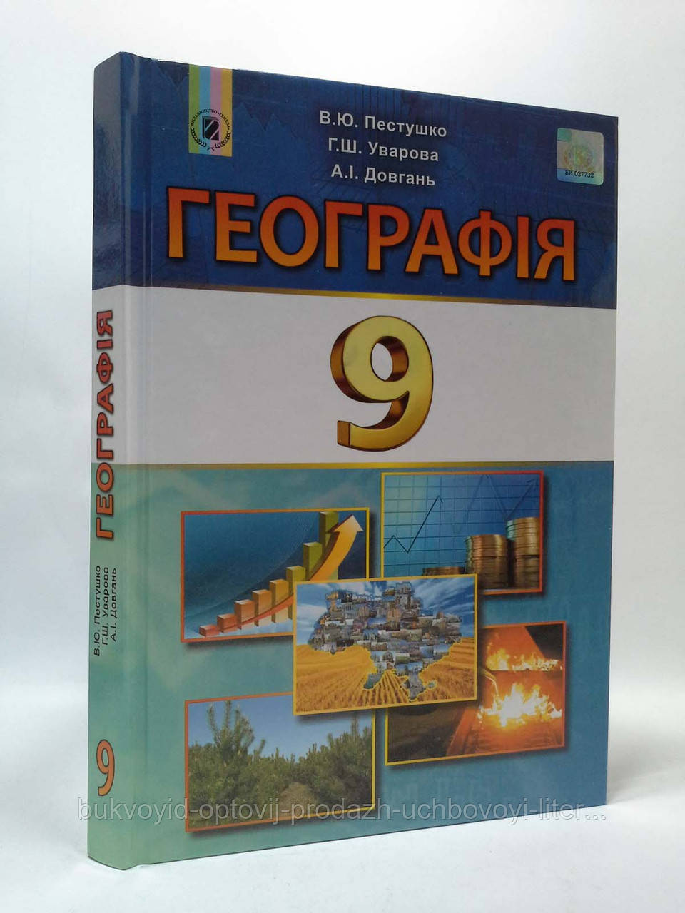Географія 9 клас Підручник Пестушко Генеза ISBN 978-966-11-0849-2