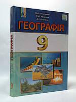 Географія 9 клас Підручник Пестушко Генеза ISBN 978-966-11-0849-2, фото 1