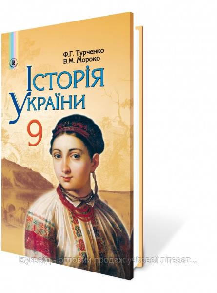 Історія України 9 клас Підручник Турченко Генеза ISBN 978-966-11-0838-6