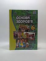 Основи здоров'я 6 клас Підручник  Бойченко Генеза ISBN 978-966-11-0422-7