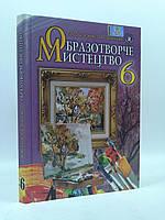 Образотворче мистецтво 6 клас Підручник  Железняк Генеза ISBN 978-966-11-0434-0, фото 1