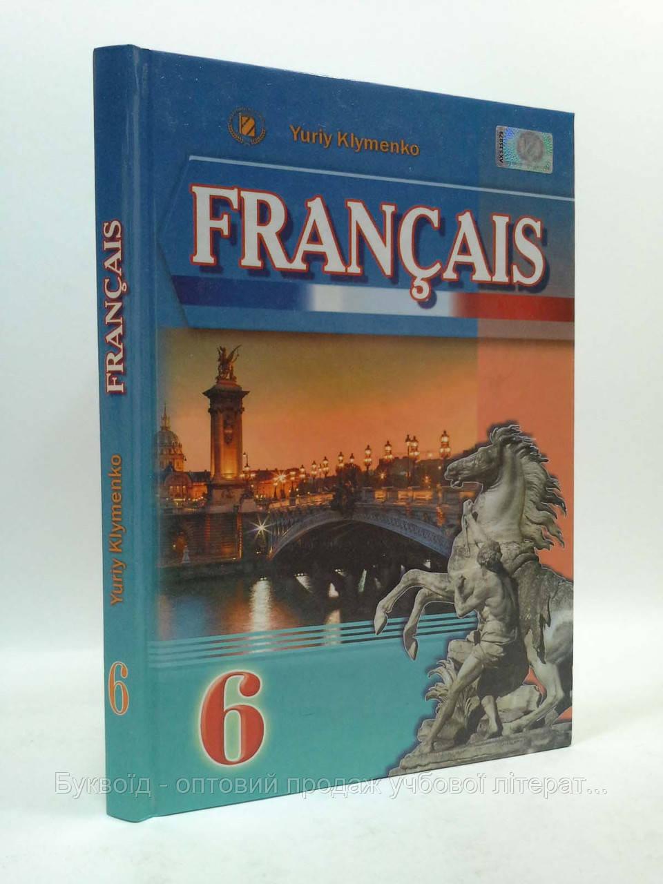 Французька мова 6 клас Підручник 6-й рік навчання Клименко Генеза ISBN 978-966-11-0426-5