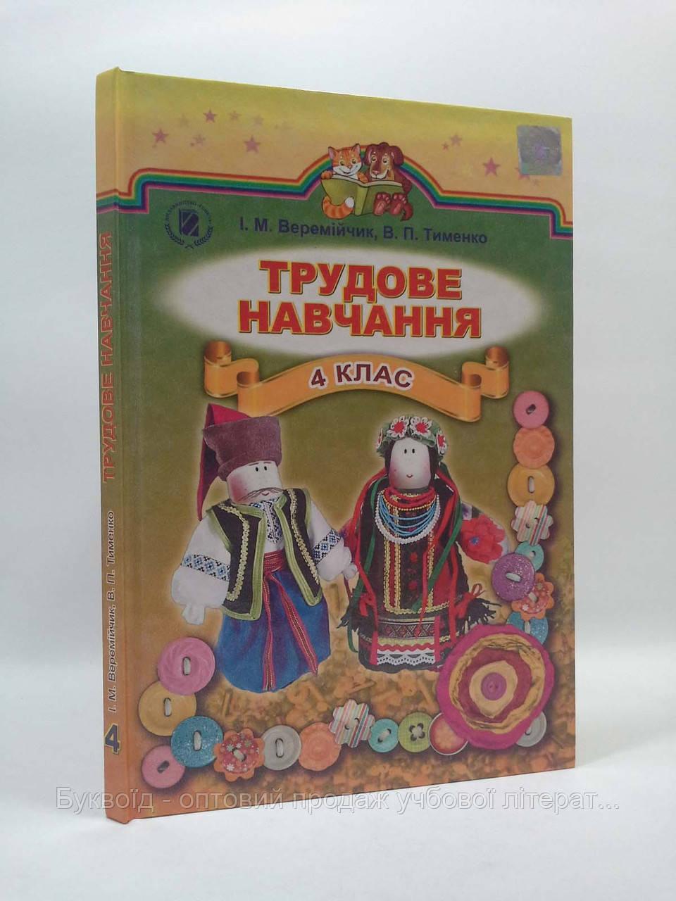 Трудове навчання 4 клас Підручник  Веремійчик Генеза ISBN 978-966-11-0592-7