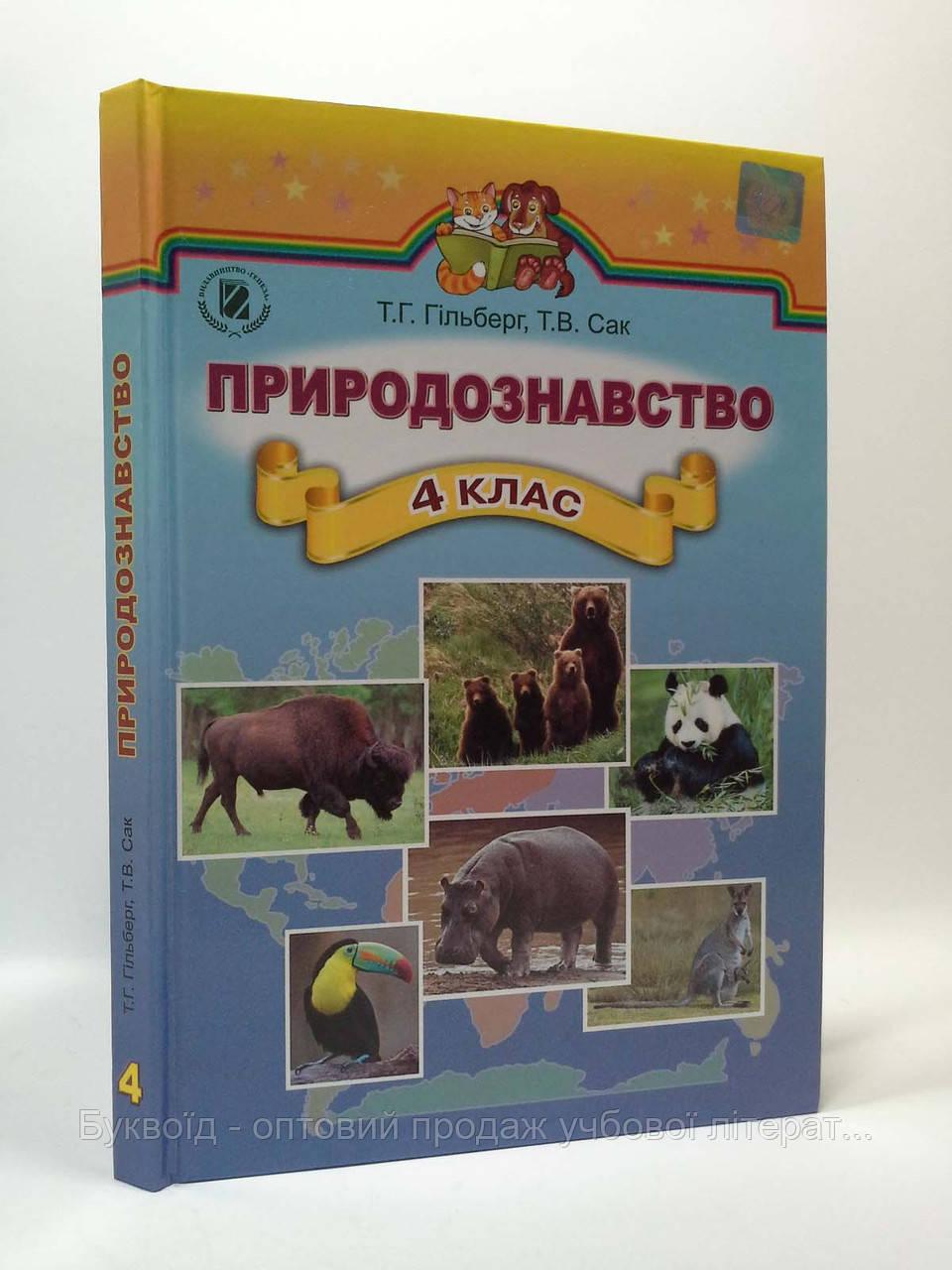 Природознавство 4 клас Підручник Гільберг Генеза ISBN 978-966-11-0607-8