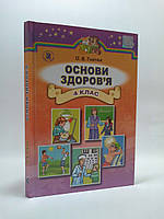 Основи здоров'я 4 клас Підручник  Гнатюк Генеза ISBN 978-966-11-0606-1