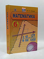 Математика 6 клас Підручник 2019 Істер Генеза ISBN 978-966-11-0970-3