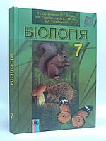 Біологія 7 клас Підручник Остапченко Генеза ISBN 978-966-11-0616-0, фото 1