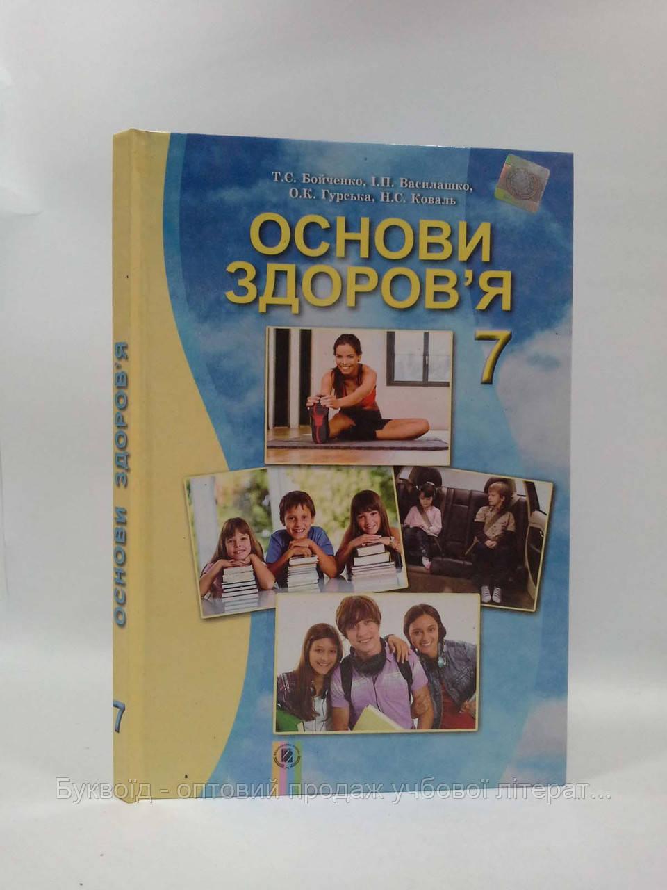 Основи здоров'я 7 клас Підручник   Бойченко Генеза ISBN 978-966-11-0656-6