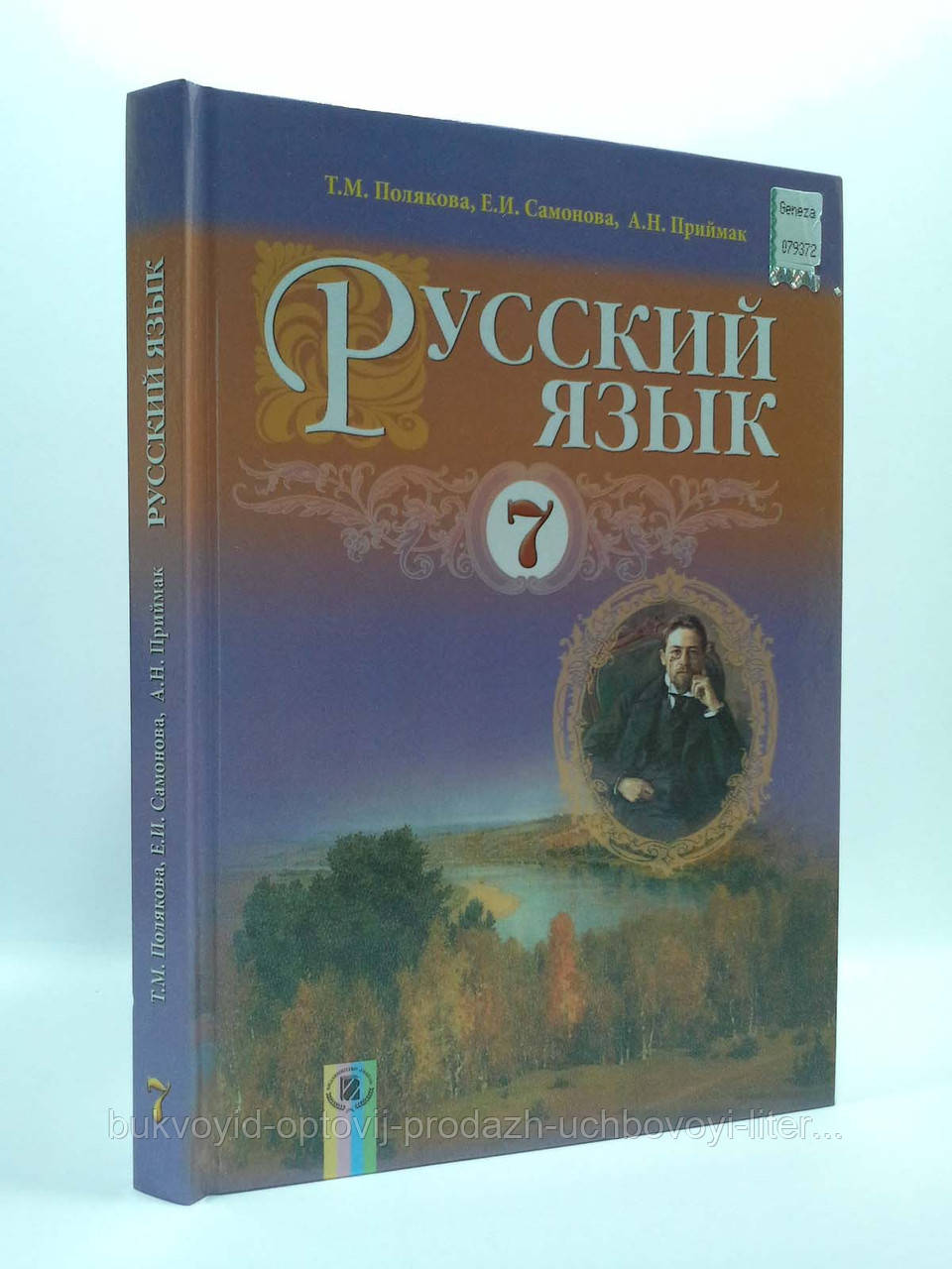 Російська мова 7 клас Підручник 3-й рік навчання Полякова Генеза ISBN 978-966-11-0565-1