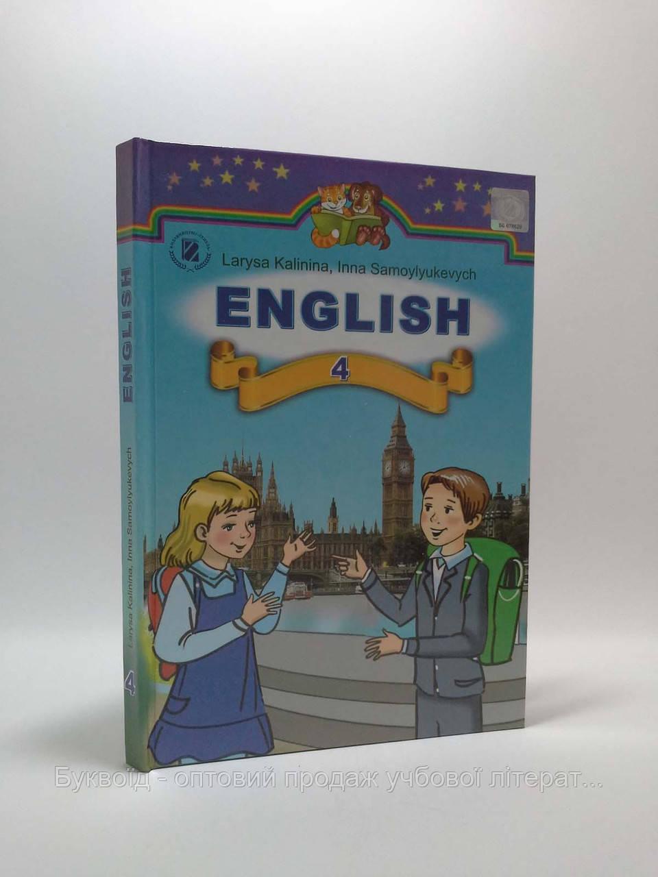 Англійська мова 4 клас Підручник для спеціалізованих шкіл Калініна Генеза ISBN 978-966-11-0627-6
