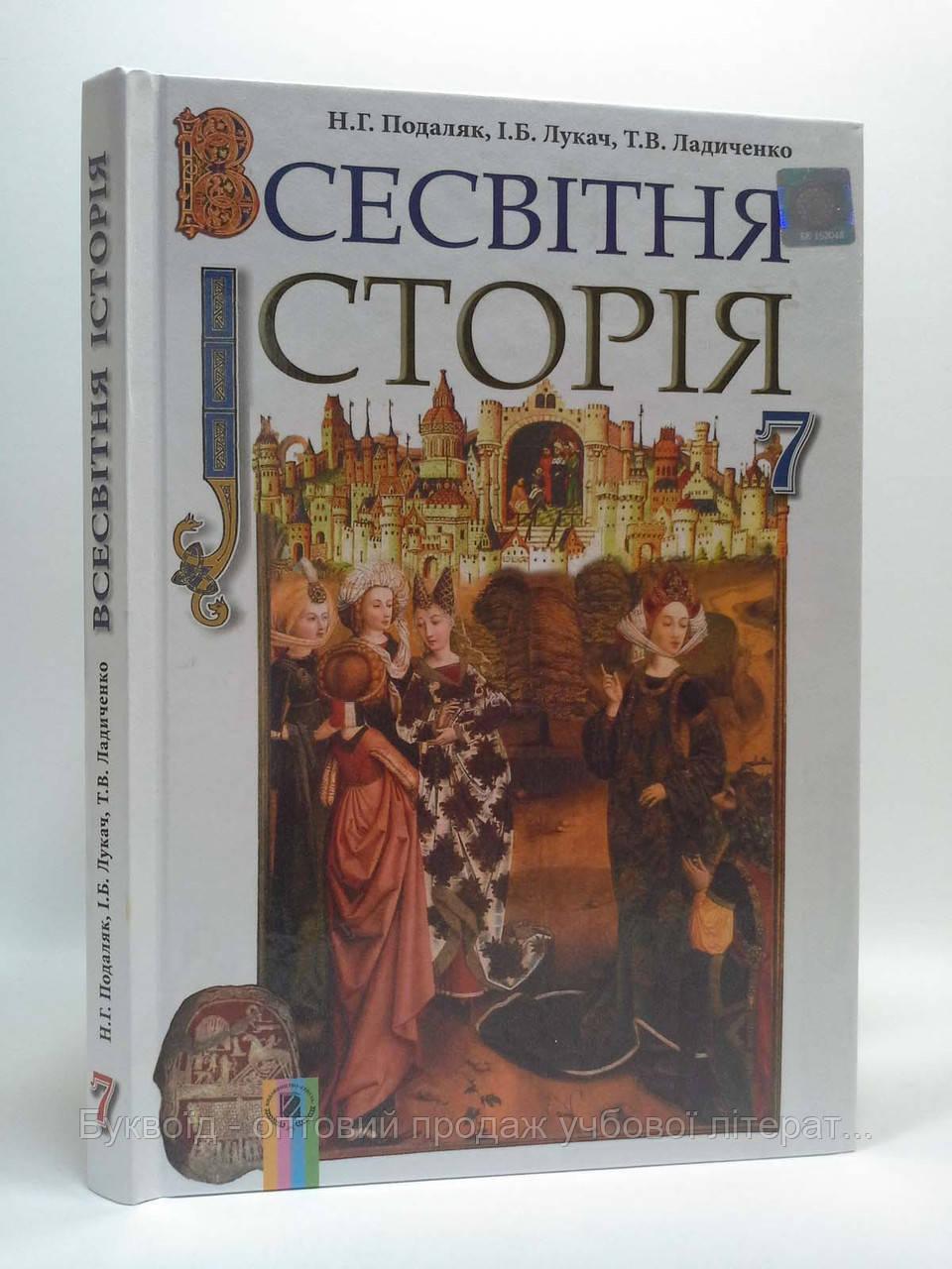 Всесвітня історія 7 клас Підручник Подаляк Генеза ISBN 978-966-11-0617-7