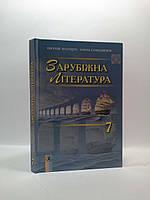 Зарубіжна література 7 клас Підручник  Волощук Генеза ISBN 978-966-11-0601-6, фото 1