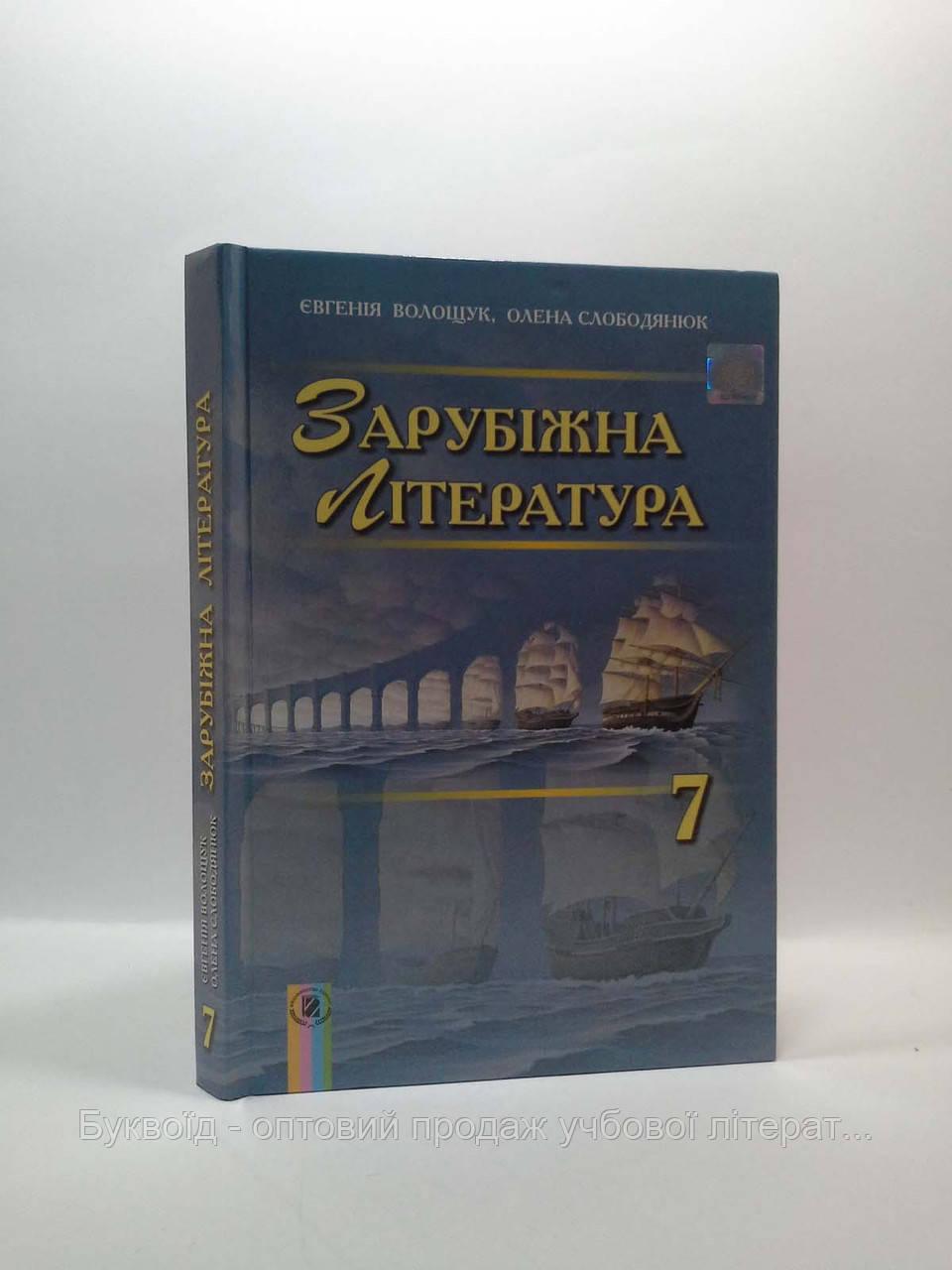 Зарубіжна література 7 клас Підручник  Волощук Генеза ISBN 978-966-11-0601-6
