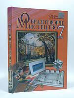 Образотворче мистецтво 7 клас Підручник Железняк Генеза ISBN 978-966-11-0621-4