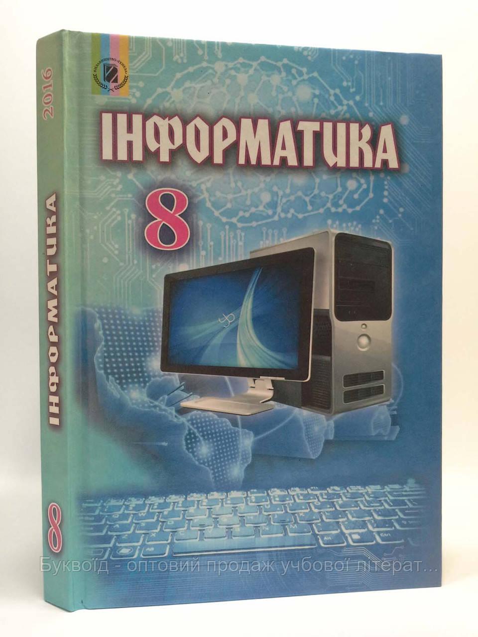 Інформатика 8 клас Підручник Ривкінд Генеза ISBN 978-966-11-0692-4