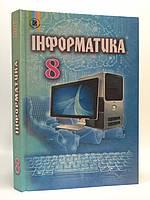 Інформатика 8 клас Підручник Ривкінд Генеза ISBN 978-966-11-0692-4, фото 1