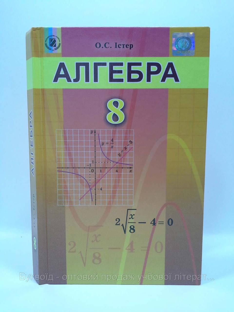 Алгебра 8 клас Підручник Істер Генеза ISBN 978-966-11-0699-3