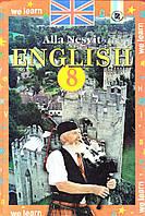 Англійська мова 8 клас Підручник 8-й рік навчання Несвіт Генеза ISBN 978-966-11-0716-7, фото 1