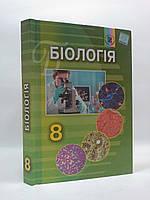 Біологія 8 клас Підручник Матяш Генеза ISBN 978-966-11-0703-7