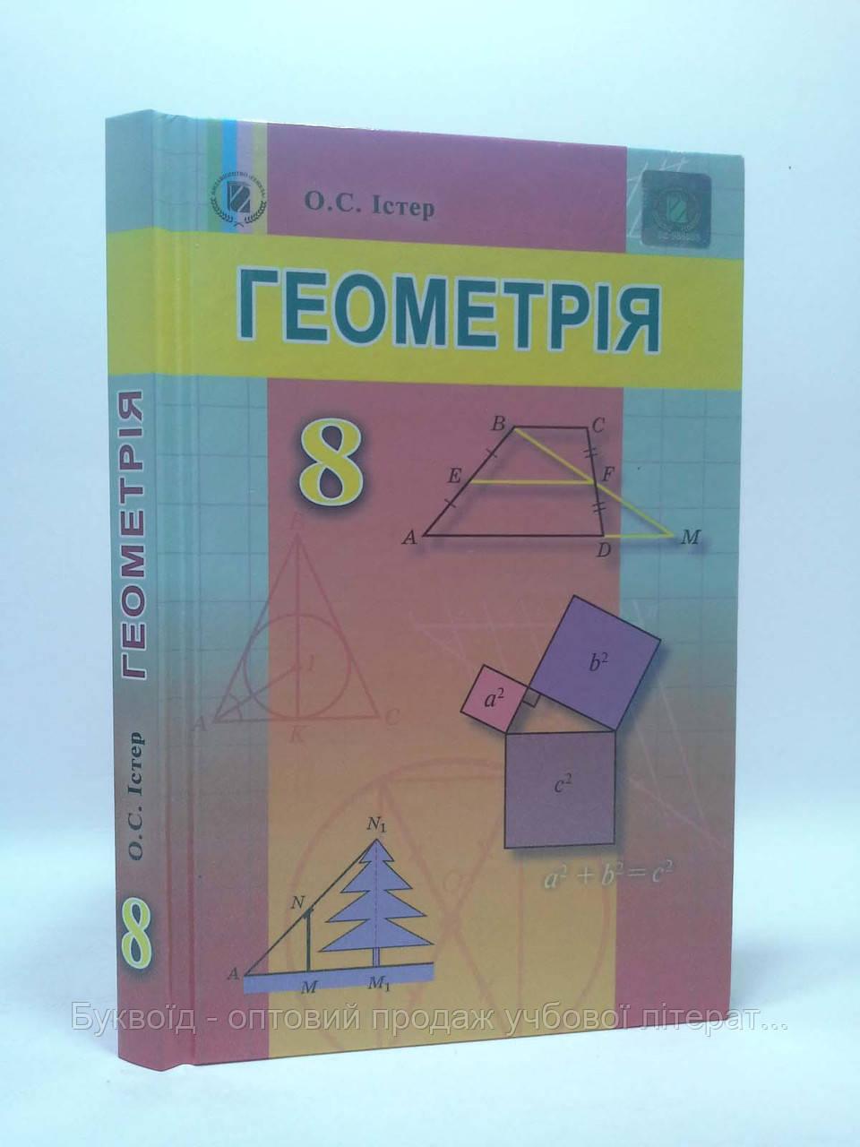 Геометрія 8 клас Підручник Істер Генеза ISBN 978-966-11-0701-3