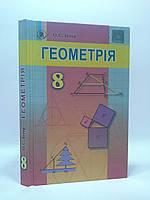 Геометрія 8 клас Підручник Істер Генеза ISBN 978-966-11-0701-3, фото 1