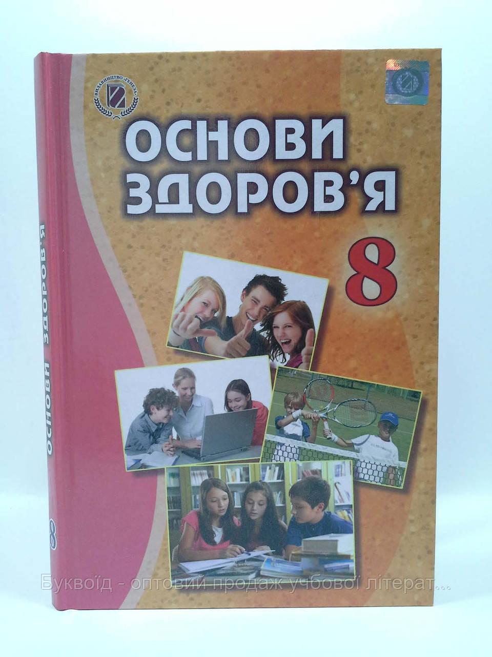 Основи здоров'я 8 клас Підручник  Бойченко Генеза ISBN 978-966-11-0704-4